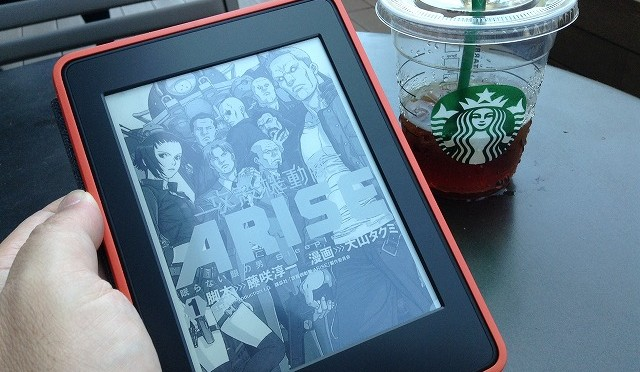 Kindle Paperwhite でKindleメディアの可能性を感じる