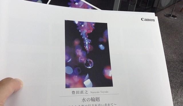豊田直之 写真展 「水の輪廻」~ 広大なる海の行方を追い求めて ~