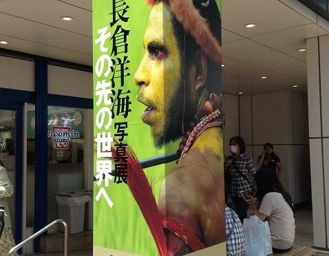 最近がんばっている吉祥寺美術館で「長倉洋海写真展 その先の世界へ」を見る