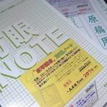 文具おやぢ・驚愕のナカプリバインの水平開きノート!