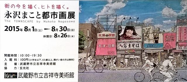 吉祥寺好きは見るべーし!永沢まこと都市画展 @ 吉祥寺美術館