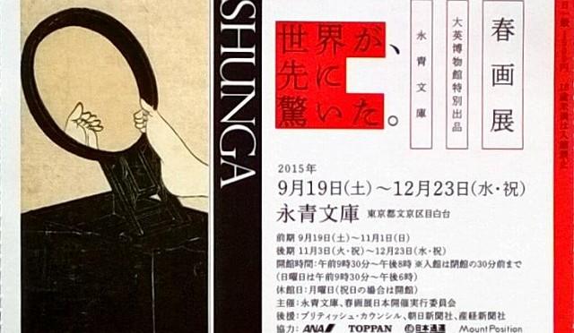 日本初の18禁絵画展・永青文庫の「春画」展を見る