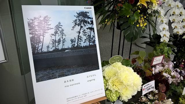 キヤノンギャラリー 「森本美絵 写真展:去りながら」で写真の可能性を考える