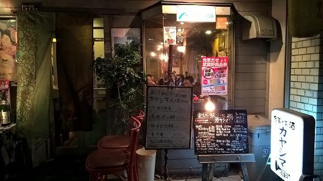 「孤独のグルメ・井之頭五郎」も大好きな吉祥寺・カヤシマ
