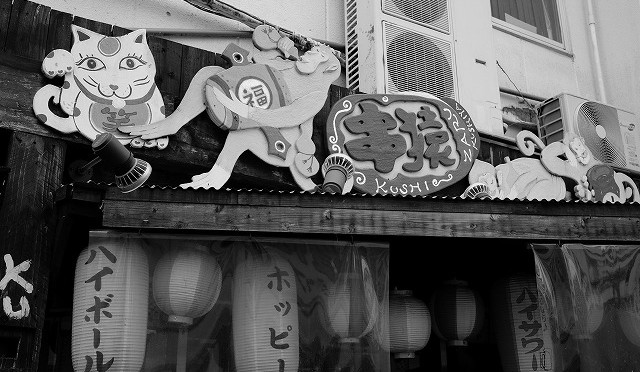 富士フイルム X-T10 と歩く渋谷・宇田川遊歩道 (3/3)
