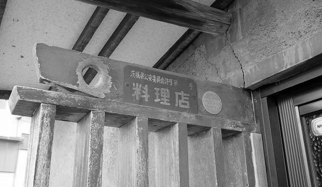 富士フイルム X-T10 で茨城県石岡市を歩く (4/5)
