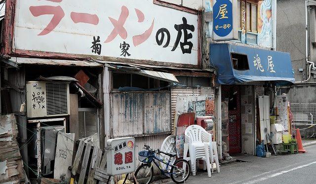 富士フイルムX-T10/XF 35㎜ F2で横浜の下町を歩く・・・黄金町・親不孝通り・福富町・野毛 (3/3)