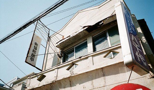 フイルムカメラ KLASSE Sで船橋・海神新地跡を歩く (1/2)