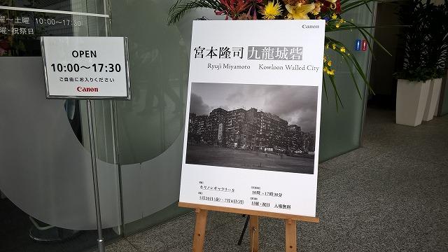 必見!宮本隆司写真展「九龍城砦」@品川 キヤノンギャラリーS