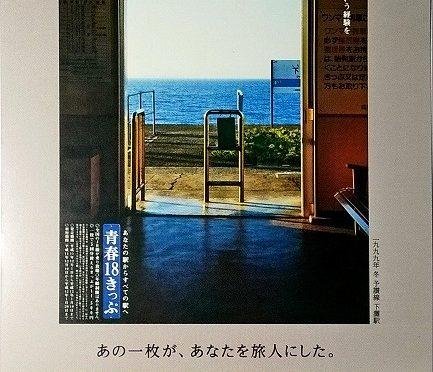 アラーキーの写真が見れる写真展「青春18きっぷ」ポスター紀行
