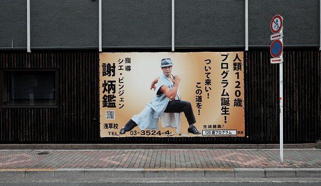 富士フイルムX-T10/XF 23㎜ F1.4で浅草裏街道を往く♪ (2/5) 待乳山聖天へ浅草観音裏へ