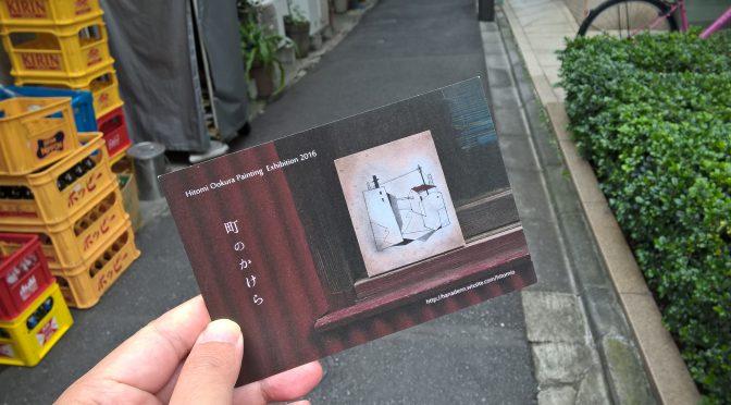 昭和レトロな絵画展・・・大倉ひとみ個展 「町のかけら」
