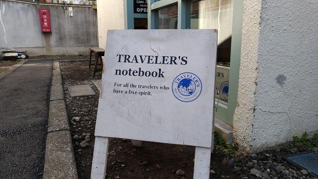 文具おやぢ・トラベラーズノートの聖地 、中目黒のトラベラーズファクトリーへ行ってみた