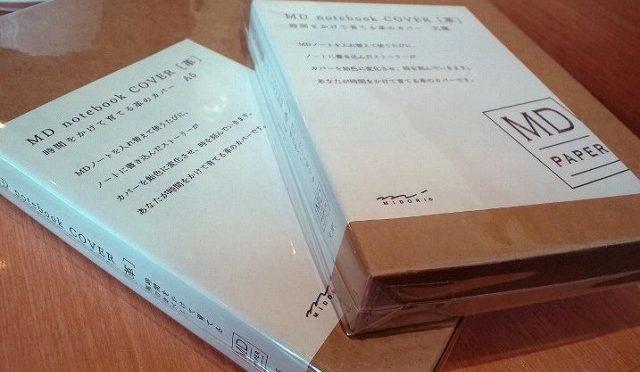 レザー・エイジング物語 (3) ・・・ミドリMDノート・ヌメ革カバー 5年モノ