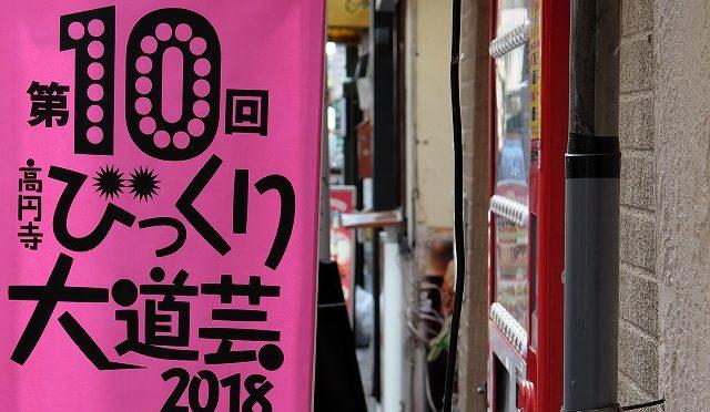 富士フイルム XF 35mm F2で撮る第10回高円寺びっくり大道芸