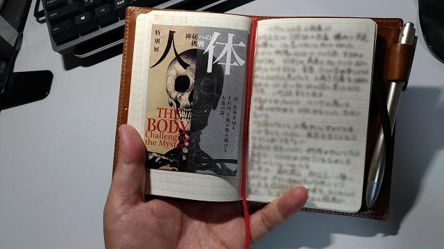 レザー・エイジング物語 (1) ・・・モレスキン・ポケットカバー 7年モノ